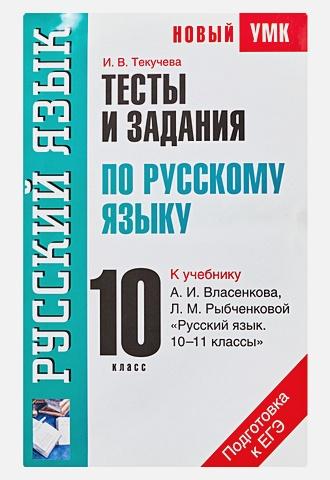 Текучева И.В. - Тесты и задания по русскому языку для подготовки к ЕГЭ. 10 класс обложка книги