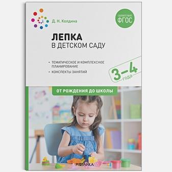 Колдина Д. Н. - Лепка в детском саду. 3-4 года. Конспекты занятий. ФГОС обложка книги