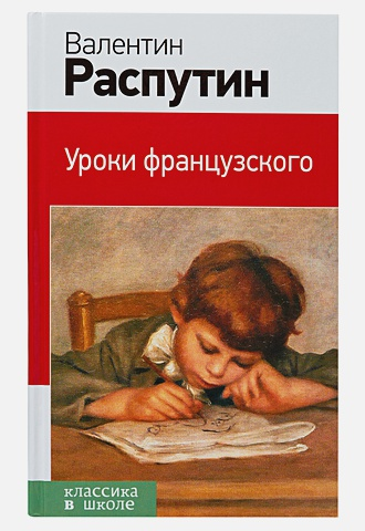 Валентин Распутин - Уроки французского обложка книги