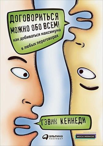 Кеннеди Г. - Договориться можно обо всем! Какдобиваться максимума влюбых переговорах обложка книги