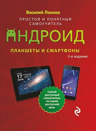 Василий Леонов - Планшеты и смартфоны на Android. Простой и понятный самоучитель. 2-е издание обложка книги