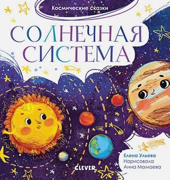 Ульева Е. - Космические сказки. Солнечная система обложка книги