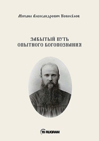 Новоселов М.А. - Забытый путь опытного богопознания обложка книги