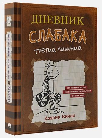 Джефф Кинни - Дневник слабака-7. Третий лишний обложка книги