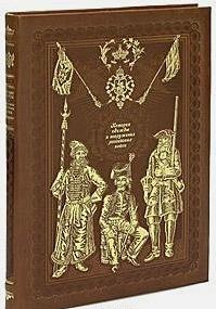 Висковатов А.В. - История одежды и вооружения российских войск - блоки обложка книги