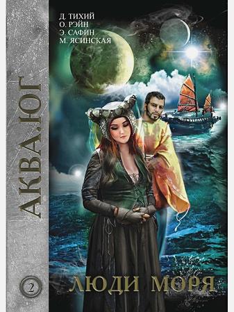 Тихий Д., Рэйн О., Сафин Э., Ясинская М. - Люди моря. Т. 2 обложка книги