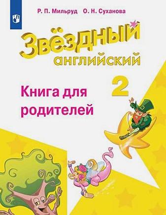 Мильруд Р. П., Суханова О. Н. - Мильруд. Английский язык. Книга для родителей. 2 класс обложка книги