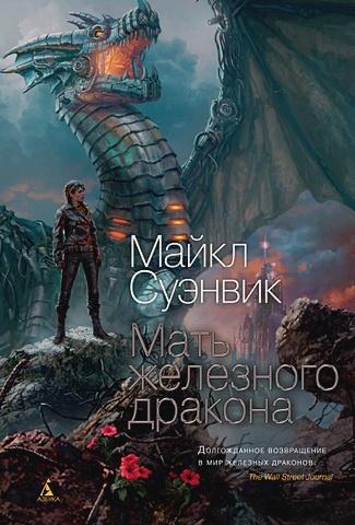 Суэнвик М. - Мать железного дракона обложка книги
