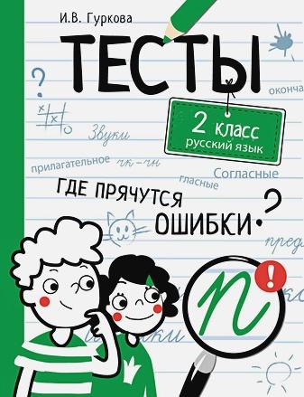 Гуркова - ТЕСТЫ. Где прячутся ошибки? Русский язык. 2 класс обложка книги
