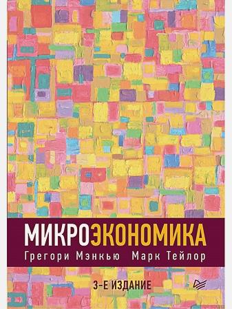 Мэнкью Н Г - Микроэкономика. 3-е изд. обложка книги