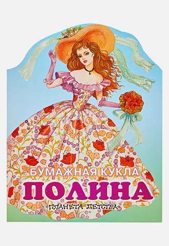 Власова А. - Бумажная кукла Полина обложка книги