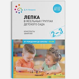 Колдина Д. Н. - Лепка  в ясельных группах детского сада. 2-3 года. Конспекты занятий. ФГОС обложка книги