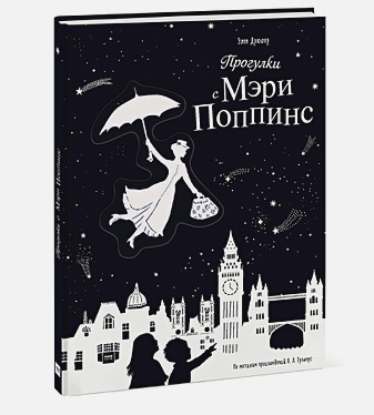 Элен Дрювер - Прогулки с Мэри Поппинс обложка книги