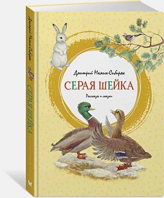 Мамин-Сибиряк Д. - Серая Шейка обложка книги