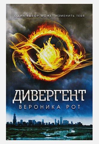 Вероника Рот - Дивергент обложка книги