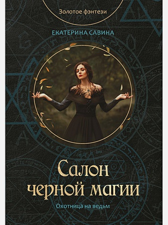 Савина Е. - Салон черной магии обложка книги