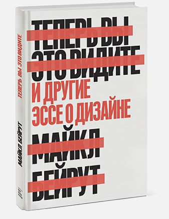 Майкл Бейрут - Теперь вы это видите и другие эссе о дизайне обложка книги
