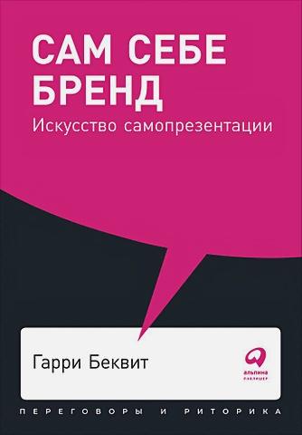 Беквит Г.,Клиффорд Беквит К. - Сам себе бренд: Искусство самопрезентации + Покет, 2019 обложка книги