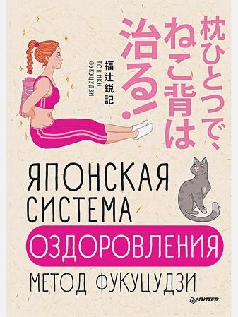 Фукуцудзи Т - Японская система оздоровления. Метод Фукуцудзи обложка книги