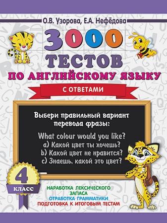О.В. Узорова, Е.А. Нефёдова - 3000 тестов по английскому языку. 4 класс обложка книги