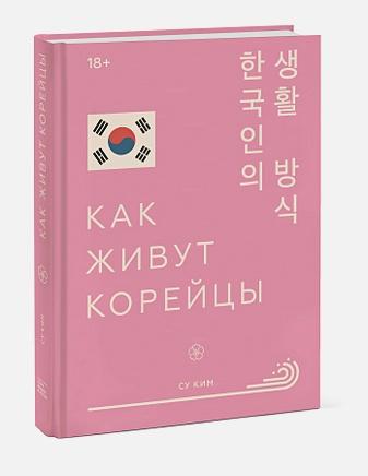 Су Ким - Как живут корейцы обложка книги