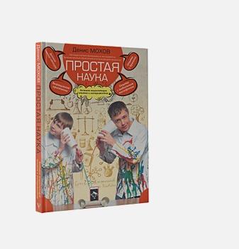 Мохов Д.А. - Простая наука. Большая энциклопедия опытов и экспериментов обложка книги