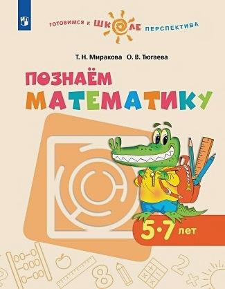 "Миракова Т.Н., Тюгаева О.В. - Миракова. Познаём математику. 5-7 лет. / УМК ""Готовимся к школе. Перспектива"" (ФГОС) обложка книги"