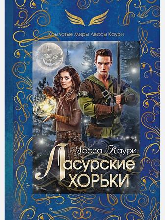 Каури Л. - Ласурские хорьки обложка книги