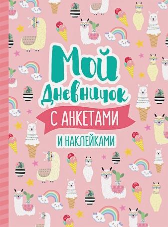 Соломкина А. К. - Мой дневничок с анкетами и наклейками обложка книги