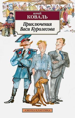 Коваль Ю. - Приключения Васи Куролесова обложка книги