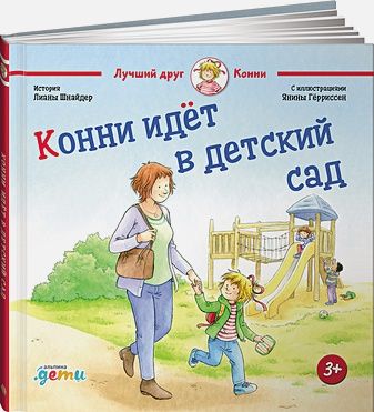 Шнайдер Л. - Конни идет в детский сад обложка книги