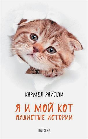 Райлли К. - Я и мой кот: Пушистые истории обложка книги