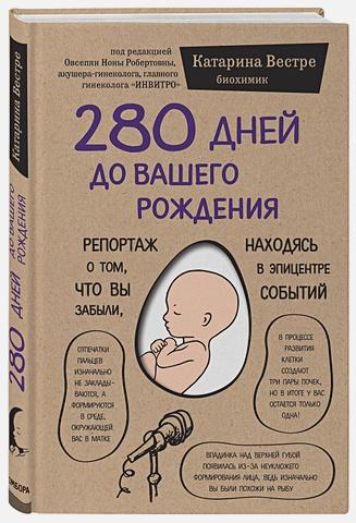 Катарина Вестре - 280 дней до вашего рождения. Репортаж о том, что вы забыли, находясь в эпицентре событий обложка книги