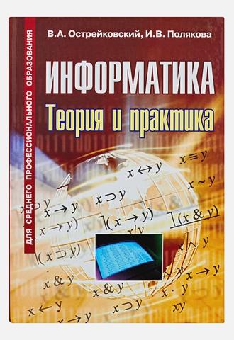 Острейковский В.А. - Информатика.Теория и практика обложка книги