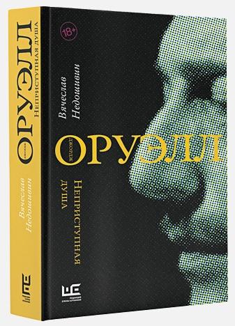 Вячеслав Недошивин - Джордж Оруэлл. Неприступная душа обложка книги