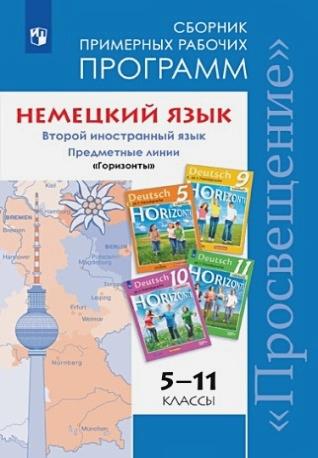 """Аверин М. М., Гучалюк Е. Ю., Харченко Е. Р. - ...Программы... Немецкий язык. 5-11 кл. Примерные рабочие программы.  / УМК """"Горизонты"""" (ФГОС) обложка книги"""