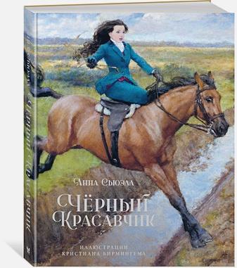Сьюэлл А. - Чёрный Красавчик обложка книги