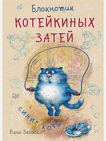 Зенюк И В - Блокнотик котейкиных затей. Синие коты обложка книги