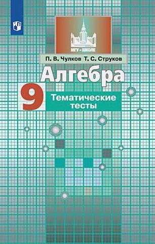 Чулков П. В., Струков Т. С. - Чулков. Алгебра. Тематические тесты. 9 класс обложка книги