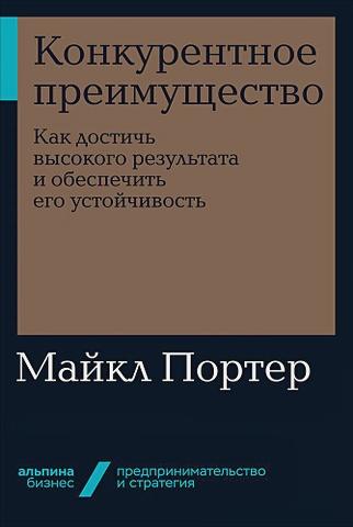 Портер М. - Конкурентное преимущество: Как достичь высокого результата и обеспечить его устойчивость обложка книги