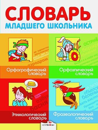 Словарь младшего школьника