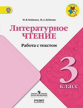 Бойкина М.В., Бубнова И.А - Бойкина. Литературное чтение. Работа с текстом. 3 класс обложка книги