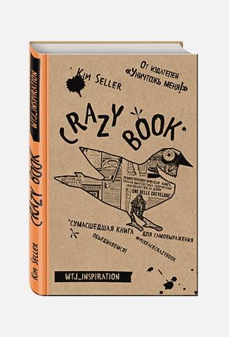 Ким Селлер - Crazy book. Сумасшедшая книга для самовыражения (крафтовая обложка) обложка книги