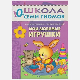 Дарья Денисова - ШСГ Первый год обучения. Мои любимые игрушки. обложка книги
