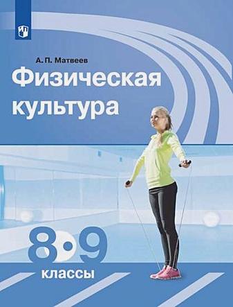 Матвеев А.П. - Матвеев. Физическая культура. 8-9 классы. Учебник. обложка книги