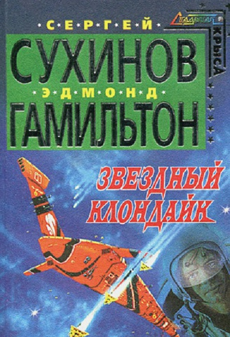 Сухинов С.С. - Звездный Клондайк обложка книги