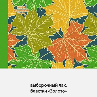 Золотые листья (склейка, 40л.)
