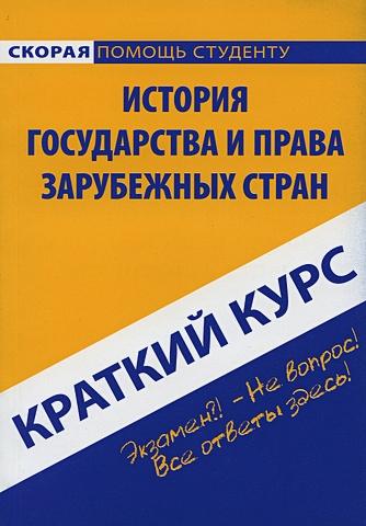 Краткий курс по истории государства и права зарубежных стран: Учебное пособие