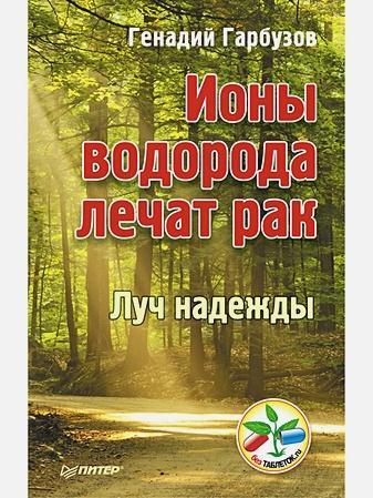 Гарбузов Г А - Ионы водорода лечат рак Луч надежды обложка книги