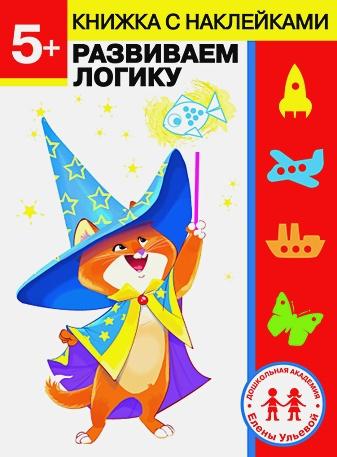 Ульева - Дошкольная академия Елены Ульевой 5 лет. Развиваем логику обложка книги